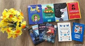 Noutăți literare 20-26 martie 2017